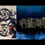 呪術廻戦の漫画・アニメ動画を無料視聴できる方法を教えます!